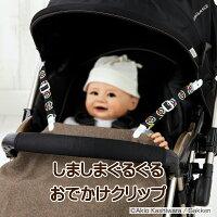 しましまぐるぐるおでかけクリップ|しましまぐるぐるしまぐる顔かわいい可愛い絵本ベビーカー抱っこ紐抱っこひもブランケット小物ストラップクリップおでかけ落下紛失防止帽子取り付け簡単カラフル黒白赤ちゃん新生児ベビーグッズ便利グッズ