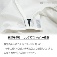 衣類にも環境にもやさしい「蛍光増白剤不使用」生成り生地の洗濯ネット Tシャツシャツ洗濯ネットネット無蛍光無漂白生成りYKK壊れにくい高耐熱ファスナー長持ち優しいやさしい暮らしエシカルサステナブル フランドリー・やさしく洗うネット角40