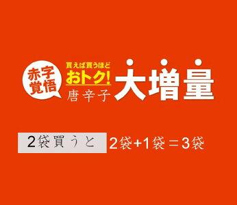 【超辛い】冷凍赤唐辛子トウガラシ業務用中華食材激辛中国産500g送料無料