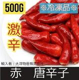 【超辛い】冷凍赤唐辛子 トウガラシ 業務用 中華食材 激辛中国産 500g送料無料令和2年産新入荷