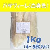 業務用冷凍★白身魚のフィレ バサフィーレ 2kg(1kg×2袋)バサ バサフィレ