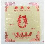 富強食品 [冷凍] 春巻の皮(角) 50枚入