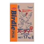 【在庫有】【あす楽対応】バーディスペシャル17kgバーディーBirdieSpecial鳥の餌養鶏鶏エサ【クーポン配布中】