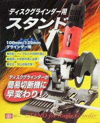 SK11ディスクグラインダースタンド100125mmディスクグラインダー用