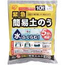 土嚢 緊急簡易土のう 災害 水害 対策 防災 災害対策 ぼうさい スタンダードタイプ 10枚 土嚢袋 どのう袋 アイリスオーヤマ