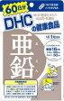 【定形外&ネコポス対応】DHC 亜鉛 【60日分 60粒】