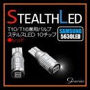 T10/T16兼用ステルスLEDSAMSUNG5630LED×10チップ/レッド2個1セット
