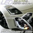 【フェアレディZヘッドライト】Z33前期用ヘッドライトLEDポジション付きアウディタイプ78WORKS(S112