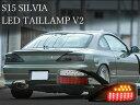 シルビア LEDテール S15 LEDテールV2 流れるウインカー シー...