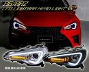 【86/BRZヘッドライト】ZN6/ZC6ハチロククリスタルアイLEDライトバーヘッドライトV2HID車用CRYSTALEYE(J003