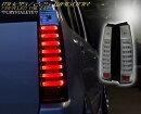 【ワゴンRLEDテール】MH21S/22SファイバーLEDテール前期用CRYSTALEYE(J112