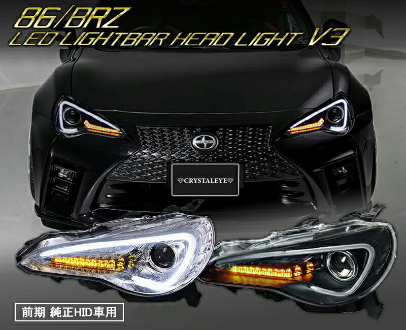 ライト・ランプ, ヘッドライト 86 BRZ ZN6 ZC6 LED V3 HID CRYSTALEYE(J140