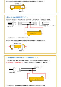 【WRX-S4ハイフラキャンセラー】RC114.08-ハイフラキャンセラーVタイプシエクル/ジェイロード(S808HC-V14R