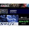 swift スイフト アシストスプリング ID60 72mm 4k (A60-072-040
