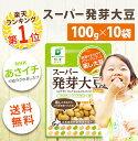 【送料無料】スーパー発芽大豆 (100g×10袋) たっぷり...