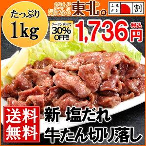 【クーポン利用で表示価格からさらに30%OFF!2,480円→1,736円】塩だれ切り落とし牛…