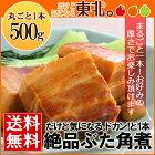 まるごと一本豚角煮500g/送料無料/配達日時指定不可豚肉/豚/角煮/豚の角煮