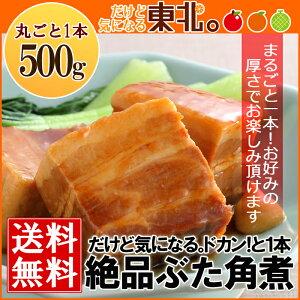 まるごと一本 豚角煮500g/送料無料/豚肉/豚/角煮/豚の角煮