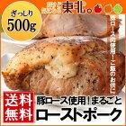 ローストポーク500g/送料無料/ロースト/ポーク/豚/豚肉/クリスマス/お正月/記念日