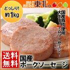 国産ポークソーセージ1kg/送料無料/ポーク/ソーセージ/豚/豚肉