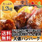 2種の味から選べる牛たん俵ジャンボハンバーグ(デミ・トマト)240g×5/ハンバーグ/牛タン