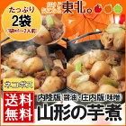 【ネコポス発送】山形の芋煮醤油味(320g×2)/送料無料/国産野菜使用/芋煮/山形/東北