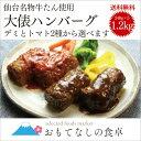 2種の味から選べる牛たん俵ジャンボハンバーグ(デミ・トマト)...