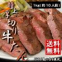 特上厚切り牛たん1kg【500g×2パック】/送料無料/牛肉/牛たん/牛タン/焼肉/仙台/宮城/東北
