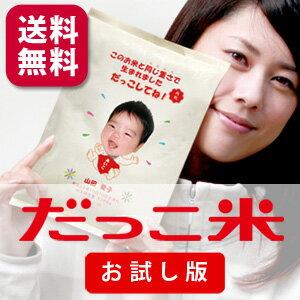 送料無料 お試し価格 出産内祝い 体重米 出生体重米 お返し 名入れギフト だっこ米 抱っこ米 お...