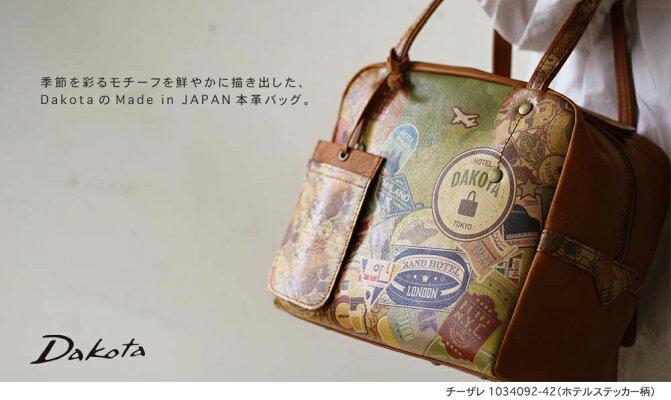 Dakota チーザレ ハンドバッグ画像