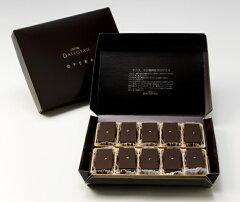 【ダロワイヨ オペラ10個詰め 】[ 菓子 スイーツ ギフト ][ お取り寄せ チョコレートケ…