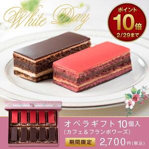 【ホワイトデー ダロワイヨ オペラギフト10個詰め (カフェ&フランボワーズ)】[ 菓子 スイ…