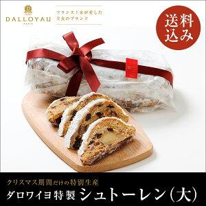 送料無料!ドイツの伝統菓子シュトーレン クリスマスギフト・プレゼントに最適!シュトーレン ...