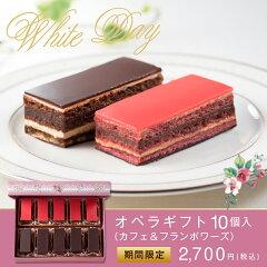 【ダロワイヨ オペラギフト10個詰め (カフェ&フランボワーズ)】[ 菓子 スイーツ ギフト …