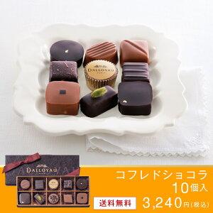 ダロワイヨ バレンタイン マカロン チョコレート コフレドショコラ クリスマス