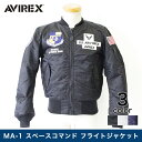 【セール中】【AVIREX】 アヴィレックス MA-1 スペースコマンドブラックライトグレーカモミリタリーフライトジャケット