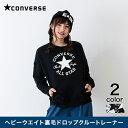 【CONVERSE】 コンバース ヘビーウエイト裏毛ドロップ...