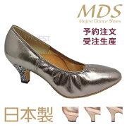 【受注生産】MDS社交ダンスシューズ日本製ソフトクッション女性モダンスタンダードシューズ【送料無料】【サイズ交換送料無料】(YJ-M-55-107)おすすめmadeinjapan社交ダンス靴レディースMAJESTマジェストダンスシューズエーディーエス合同会社