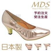【受注生産】MDS社交ダンスシューズ日本製ソフトクッション女性モダンスタンダードシューズ【送料無料】【サイズ交換送料無料】(YJ-M-63-101)おすすめmadeinjapan社交ダンス靴レディースMAJESTマジェストダンスシューズエーディーエス合同会社