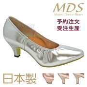 【受注生産】MDS社交ダンスシューズ日本製ソフトクッション女性モダンスタンダードシューズ【送料無料】【サイズ交換送料無料】(YJ-M-64-100)おすすめmadeinjapan社交ダンス靴レディースMAJESTマジェストダンスシューズエーディーエス合同会社