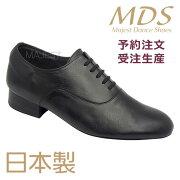 【受注生産】MDS社交ダンスシューズ日本製ソフトクッション男性LS兼用シューズ【送料無料】【サイズ交換送料無料】(YJ-MK-01-09)おすすめmadeinjapan社交ダンス靴メンズMAJESTマジェストダンスシューズエーディーエス合同会社