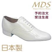 【受注生産】MDS社交ダンスシューズ日本製ソフトクッション男性モダンスタンダードシューズ【送料無料】【サイズ交換送料無料】(YJ-MS-01-23)おすすめmadeinjapan社交ダンス靴メンズMAJESTマジェストダンスシューズエーディーエス合同会社