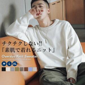 【素肌で着てもチクチクしない♪ メール便のみ送料無料】韓国 ファッション メンズ セーター ビッグシルエット 秋 冬 ニット トップス ビッグセーター ゆったり 無地 長袖 おしゃれ オルチャンファッション 韓国服 デイリーコーデ