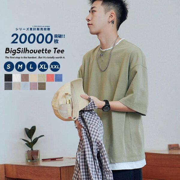 累計販売枚数20000枚突破メール便 韓国ファッションメンズtシャツビッグシルエットレイヤード半袖無地おしゃれビッグtシャツオ