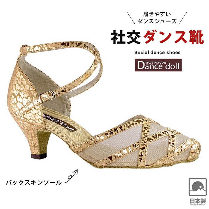 ダンスドール Dance doll ダンスシューズ 社交ダンスシューズ 日本製 兼用シューズ レディース ダンス 社交ダンス シューズ スタンダード モダン ラテン 兼用 サルサ タンゴ ジャズ ステージ 舞台 ソシアル ボールルーム 靴 女性