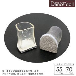 ダンスドール Dance doll ダンスシューズ 社交ダンスシューズ ヒールキャップ DD-CAP 《ダンスドール 55/70mm用》 ラテン モダン サルサ ソシアル ボールルーム ダンス用品 靴 女性 レディース