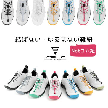 【メール便対応可】SPLC 靴紐 結ばない 靴ひも くつひも ゆるまない ダンスシューズ スニーカー 丸紐 伸びる シューレース ほどけない スポーツ ゴム 子ども 子供 キッズ 可愛い かわいい おしゃれ ロック レース シンプル 無地 トレラン スパイク 部活 運動 体育 日本製