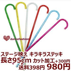 980円 送料398円 アサヤ3 ステッキ・スティック・ダンス小物・杖【メール便不可】長さ加工できます