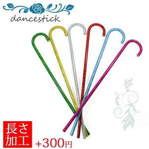 980円 アサヤ3 ステッキ・スティック・ダンス小物・杖・キッズ 長さ加工で子供用にも 映画や舞台でも使われています