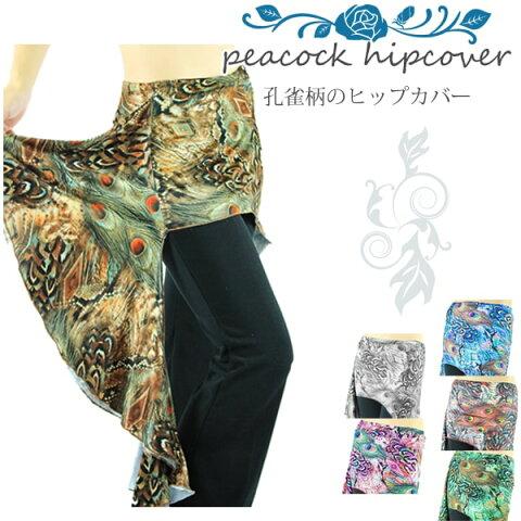 【送料無料】ベリーダンス ヒップスカーフ【クジャク柄のヒップカバースカーフ】 かわいいレッスン着